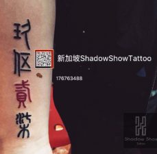 sgshadow-tattoo-gallery (8)